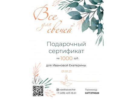 Электронный сертификат на 1000 руб.